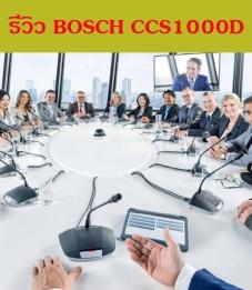 รีวิว           BOSCH CCS 1000 D